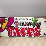 チャンピオンタコス - 店内の装飾サーフボード