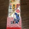 釜蓋神社 売店 - 料理写真:ピリッとかつべい