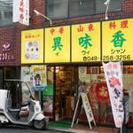 異味香 - 2016.5 店舗外観