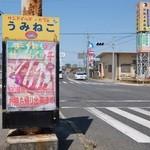 うみねこ - 道端の看板(サンドイッチカフェだよ!)