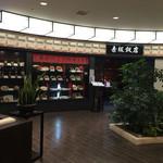 赤坂飯店 - 聖蹟桜ヶ丘駅直結の京王百貨店8Fにあるレストランフロアにお店はあります!