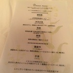 清泉寮新館レストラン - メインのお料理をチョイスします