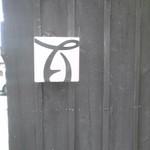 51138183 - 黒い板塀に百(もも)の文字【2016年5月撮影】
