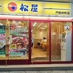 松屋 - 店舗外観