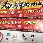 丸亀製麺 - 最近新聞に入ってたチラシ。50円引きクーポン6枚付きです(≧∇≦)