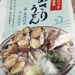 丸亀製麺 - これが食べたかった-_-b