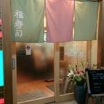 51139057 - 福寿司暖簾