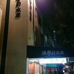 51139061 - 福寿司