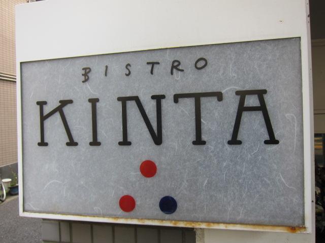 ビストロ・キンタ