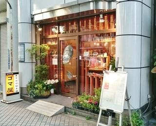東京担担麺本舗 ゴマ屋 - 店舗外観