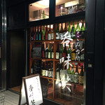 なごみ台所 呑味笑 - グレーシィ天神橋1号館1階