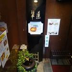 翠蓮 CHINESE RESTAURANT -