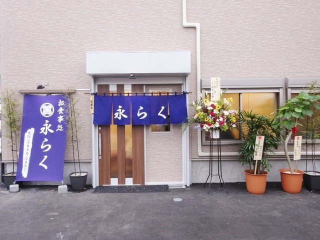 永らく - 南砂町/割烹・小料理 [...