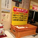 台湾ラーメン大吉 - 玉子2個まで無料