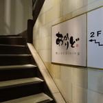 銀しゃりDining灯戸 - あかりど 入口(店舗は2階)