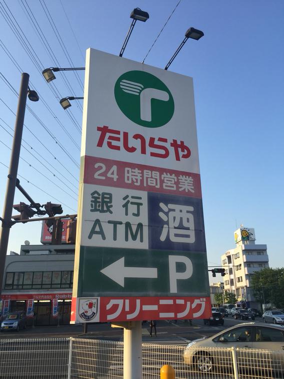 たいらや 簗瀬店 name=