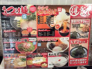 ばくだん屋 - グランドメニュー。つけ麺が看板メニューらしいが、ここはあえて汁なし担々麺を。
