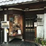 いづ源北店 -