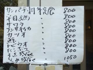 サン・ハルモト - 刺身定食メニュー