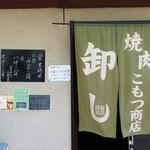 こもつ商店 - 加古川市平岡、東加古川駅の南東徒歩4分の焼き肉屋さんです