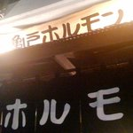 亀戸ホルモン - のれん