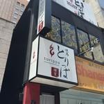 51164332 - お店外観(2F)