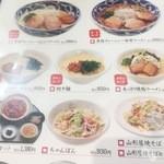 51167211 - 麺のメニュー