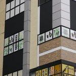 5117222 - 東横インホテルの横です。