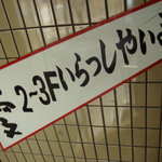 日本橋 鳥文 -