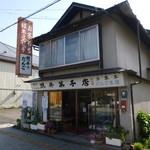 照井菓子店 - 宮沢賢治ゆかりの地に建つお菓子屋さん。横には記念の石碑もあります