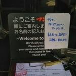 とんかつ マンジェ - これが人気店の作法。朝イチから出ているウェイティングボード。