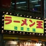 ラーメン王 後楽本舗  -