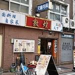 Tonkou - 外観