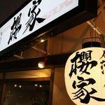 屋台風居酒屋 櫻家 - 大きな提灯が目印です。