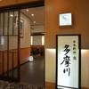 日本料理 多摩川 - 外観写真: