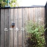 乙女寿司 - 看板