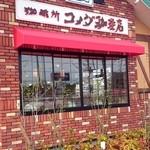 コメダ珈琲店 - コメダ珈琲店 福間駅南店 外観です。