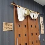 日本茶甘味処あずき - 玄関です。
