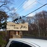 日本茶甘味処あずき - 目印の看板です。