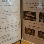 日本茶甘味処あずき - メニューです。