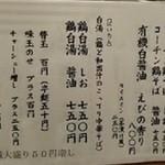 麺や 亀陣 - 平成28年5月のメニュー