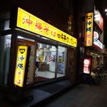 Dontei - 店の外観