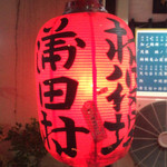 村役場 - 赤提灯