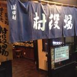 村役場 - のれん(入り口開放中)