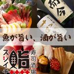 寿司酒場 スシイチ - 料理写真: