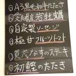笑彩酒房 まっちゃん -