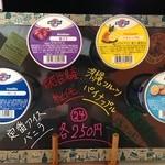 チャンピオンタコス - 沖縄のアイスと言えば「ブルーシールアイス」