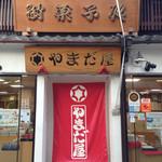 51225704 - 日本3大もみじ饅頭メーカー 宮島本店!!