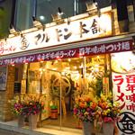 マルキン本舗 渋谷店 -