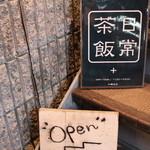 日常茶飯 - 入口